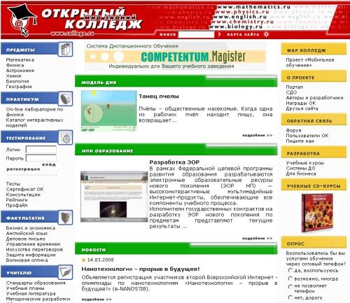 www.college.ru