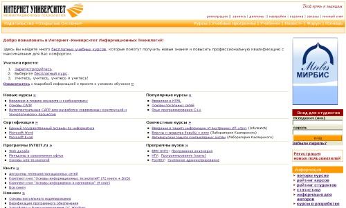 www.intuit.ru