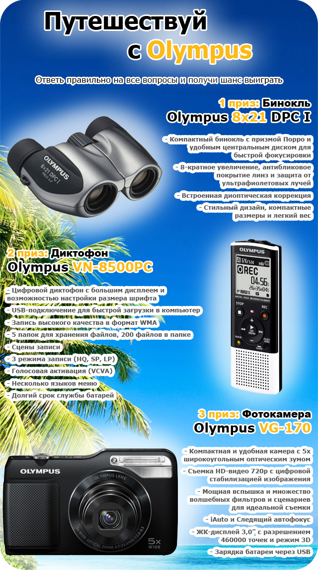 http://www.technofresh.ru/netcat_files/Image/Olympus-Prizes.jpg