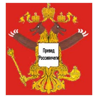 preved_rossia
