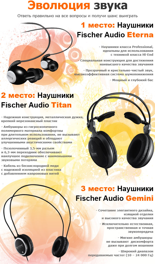 Конкурс Fischer Audio