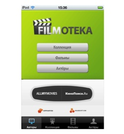 Приложение Bolide Software Filmoteka 1.0
