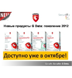 Антивирусные решения G Data Endpoint Protection Business Enterprise и Software