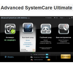 Решение IObit Advanced SystemCare Ultimate 6