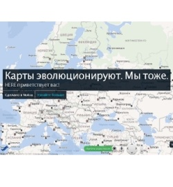 Навигационные карты Nokia HERE Maps