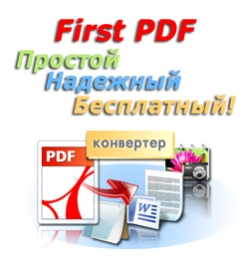 Конвертер SautinSoft First PDF