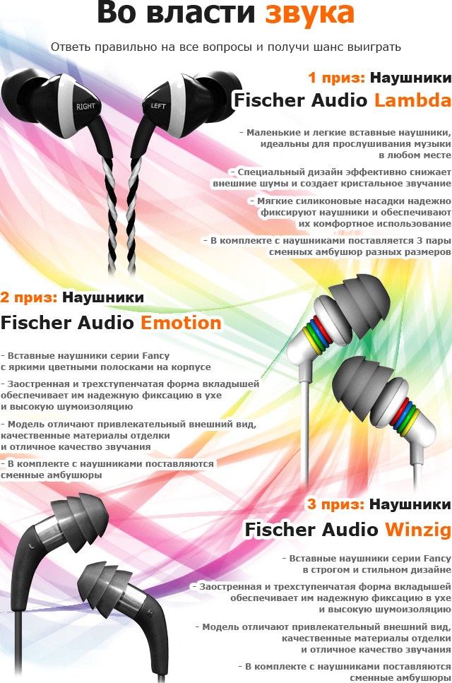 Призы от Fischer Audio: наушники Fischer Audio Lambda, Fischer Audio Emotion и Fischer Audio Winzig