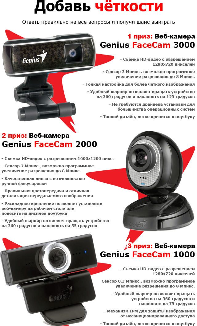 Призы от Genius: веб-камеры Genius FaceCam 3000, Genius FaceCam 2000 и Genius FaceCam 1000