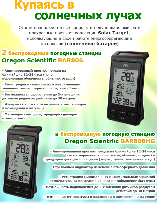 Призы от Oregon Scientific: Oregon Scientific BAR806 и Oregon Scientific BAR808HG