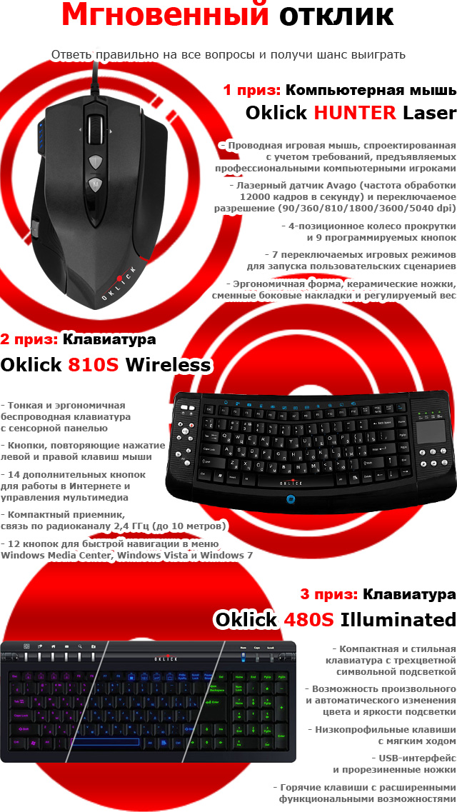 Призы от Oklick: мышь Oklick HUNTER Laser Gaming Mouse и две клавиатуры - Oklick 810S Wireless Mediaboard и Oklick 480S Illuminated Keyboard