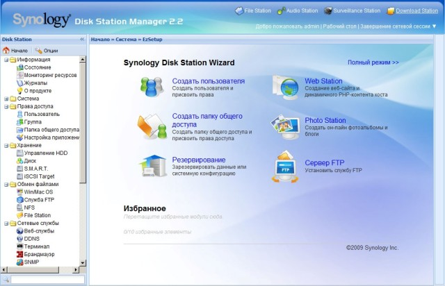 Synology Disc Station Manager 2.2