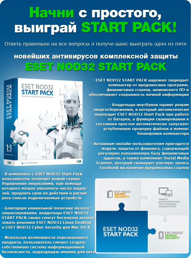 Призы от ESET: антивирус ESET NOD32 START PACK